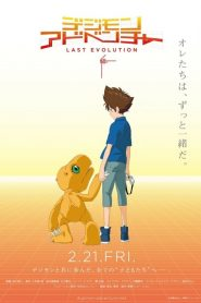 Digimon Adventure Last Evolution Kizuna 2020