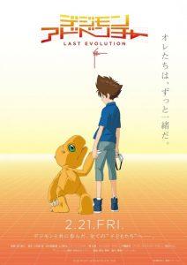 Digimon Adventure Last Evolution Kizuna 2020