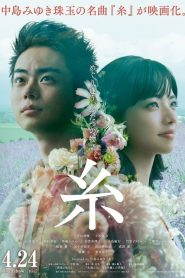 糸 2020 en Streaming HD Gratuit !