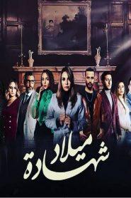 Shahadet Milad 2020 en Streaming HD Gratuit !