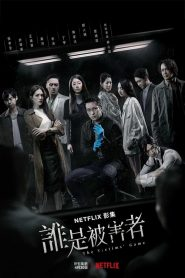 The Victims' Game 2020 en Streaming HD Gratuit !