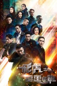 飛虎之雷霆極戰 2019 en Streaming HD Gratuit !