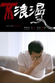 不浪漫 2020 en Streaming HD Gratuit !