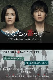 あなたの番です 2019 en Streaming HD Gratuit !
