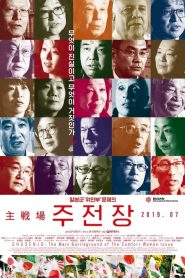 Shusenjo: The Main Battleground of the Comfort Women Issue 2019 en Streaming HD Gratuit !