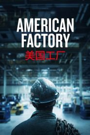 American Factory 2019 en Streaming HD Gratuit !