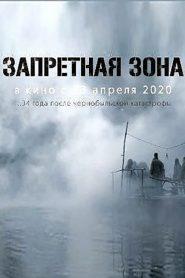Запретная зона 2020 en Streaming HD Gratuit !