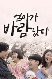 엄마가 바람났다 2020 en Streaming HD Gratuit !