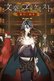 Bungou to Alchemist ~Shinpan no Haguruma~ 2020 en Streaming HD Gratuit !