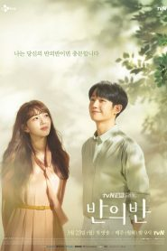 반의 반 2020 en Streaming HD Gratuit !