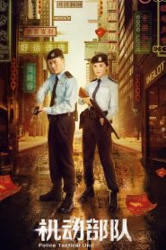 Police Tactical Unit 2019 en Streaming HD Gratuit !