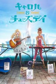 Carole and Tuesday 2019 en Streaming HD Gratuit !
