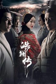 皓镧传 2019 en Streaming HD Gratuit !
