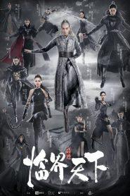 爵迹临界天下 2019 en Streaming HD Gratuit !