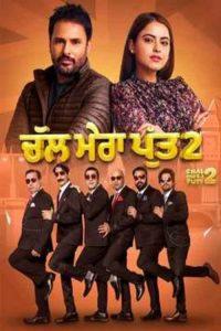 Chal Mera Putt 2 2020 en Streaming HD Gratuit !
