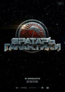 Gatekeeper of the Galaxy 2020 en Streaming HD Gratuit !