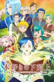Honzuki no Gekokujou 2019 en Streaming HD Gratuit !