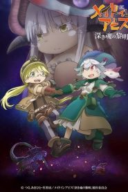 Made in Abyss : Dawn of the Deep Soul 2020 en Streaming HD Gratuit !