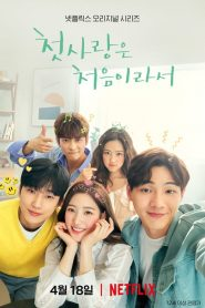 My First First Love 2019 en Streaming HD Gratuit !