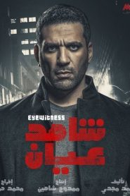 Shahid Eian 2020 en Streaming HD Gratuit !