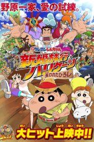 映画クレヨンしんちゃん 新婚旅行ハリケーン ~失われたひろし~ 2019 en Streaming HD Gratuit !