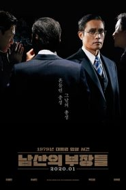The Man Standing Next 2020 en Streaming HD Gratuit !
