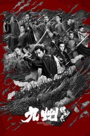 九州缥缈录 2019 en Streaming HD Gratuit !