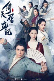 Yǐ Tiān Tú Lóng Jì 2019 en Streaming HD Gratuit !