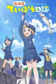 Houkago Teibou Nisshi 2020 en Streaming HD Gratuit !
