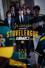 스토브리그 2019 en Streaming HD Gratuit !