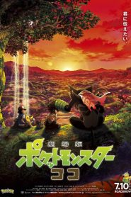 Pokemon : Coco 2020 en Streaming HD Gratuit !