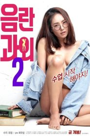 음란 과외 2 2019 en Streaming HD Gratuit !