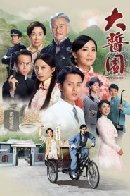 大醬園 2020 en Streaming HD Gratuit !