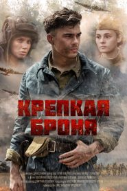 Крепкая броня: Saison 1 en Streaming HD Gratuit !