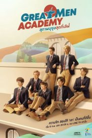 Great Men Academy 2019 en Streaming HD Gratuit !