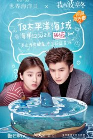 我的波塞冬 2019 en Streaming HD Gratuit !