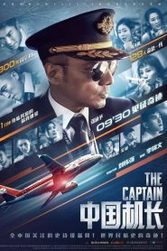 The Chinese Pilot 2019 en Streaming HD Gratuit !