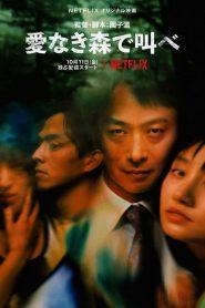 The Forest of Love 2019 en Streaming HD Gratuit !