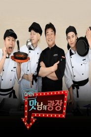 맛남의 광장 2019 en Streaming HD Gratuit !