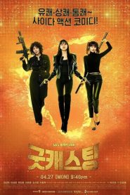 굿캐스팅 2020 en Streaming HD Gratuit !