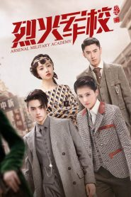 烈火军校 2019 en Streaming HD Gratuit !