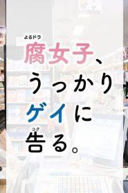 腐女子、うっかりゲイに告る 2019 en Streaming HD Gratuit !