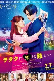 ヲタクに恋は難しい 2020 en Streaming HD Gratuit !