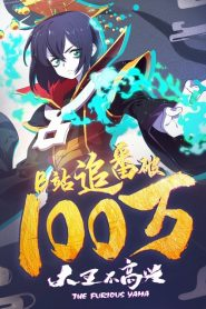 大王不高兴 2020 en Streaming HD Gratuit !