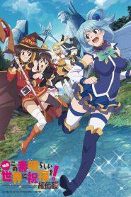 Kono Subarashii Sekai ni Shukufuku wo ! : Kurenai Densetsu 2019 en Streaming HD Gratuit !
