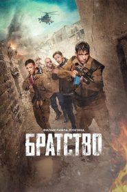 Leaving Afganistan 2019 en Streaming HD Gratuit !