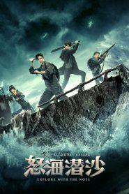 怒海潜沙&秦岭神树 2019 en Streaming HD Gratuit !