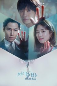 의사요한 2019 en Streaming HD Gratuit !