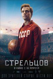 Стрельцов 2020 en Streaming HD Gratuit !
