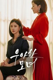 우아한 모녀 2019 en Streaming HD Gratuit !
